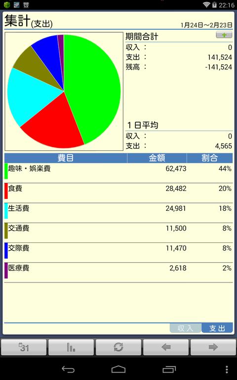 Screenshot_2014-02-25-22-16-26