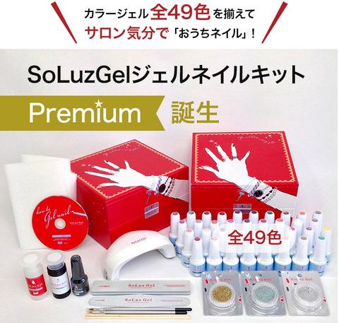 Premium_main_pc_b