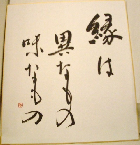 Enha-inamono-ajinamono