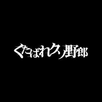 くたばれ_1