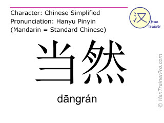 dangran_certainly-chinese-character