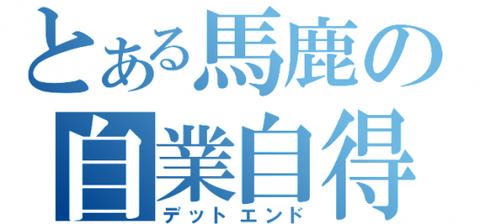 jigoujitoku-550x257