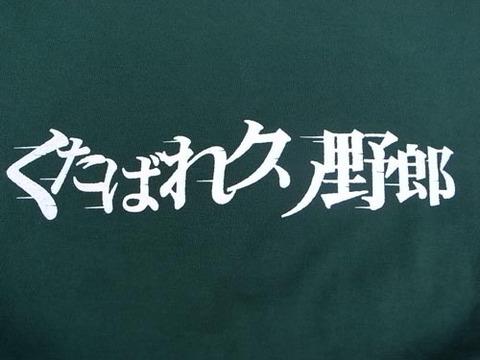 kusoyaro