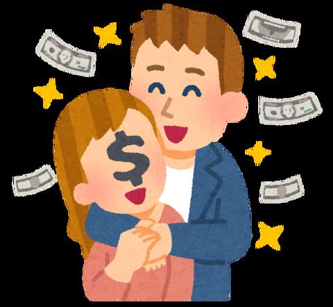 couple_money_dollar_woman