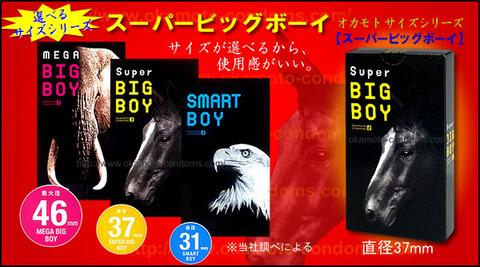 bigboysuper_make_banner
