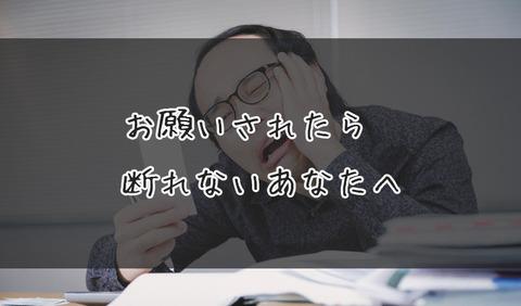 onegai-kotowaru-680x400