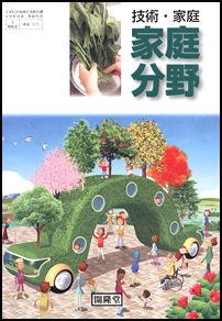 h24-katei-text