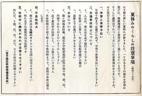 s_34_natukimari1