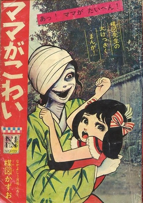 173c978f970ac5262a5403a728f6b19f--vintage-horror-manga-art