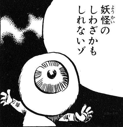 5472fc64d538dff845d04ac67bf4e1c4--manga-monster