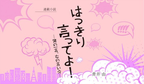 aoi_story(2)_main-1024x601