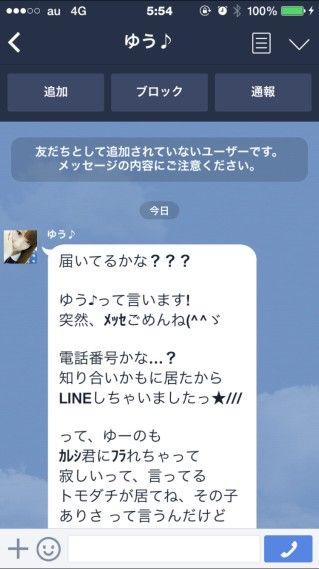 line-spam-yuu