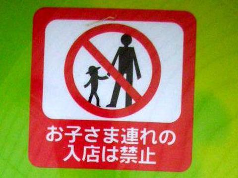 子連れ禁止