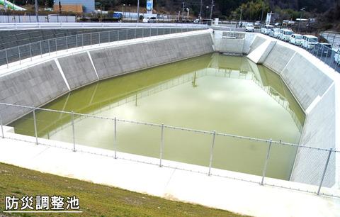 防災調整池