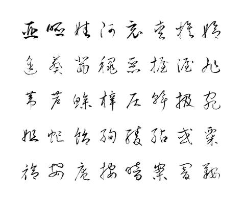 free-japanese-writing-brush-fonts-03