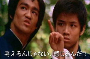 Bruce_Lee 考えるな感じるんだ