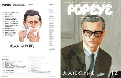 popeye-1511