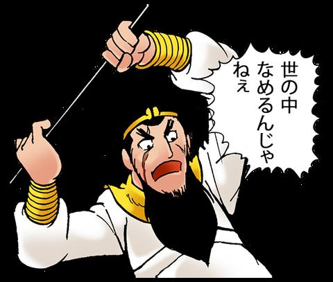 002_yokoyama_sangokushi_035
