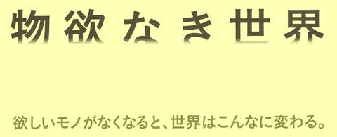 main_butuyokunaki