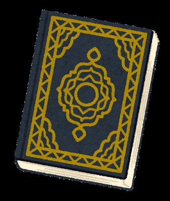 book_quran