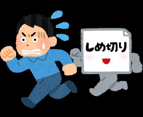 shimekiri_owareru_man