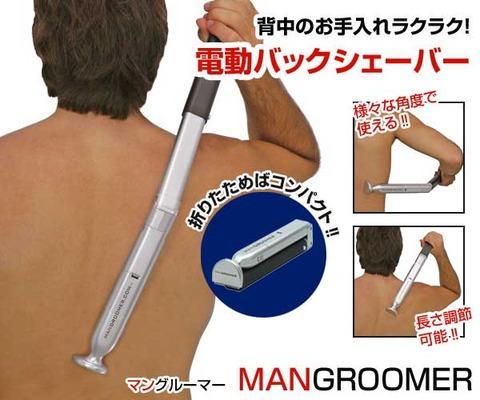 mangloomer03