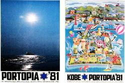 ポートピア'81ポスター