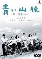 青い山脈DVD