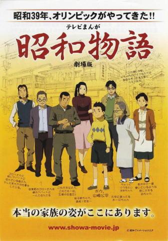 ti-アニメ映画「テレビまんが 昭和物語」