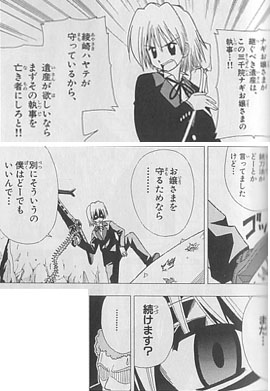 Comic_Hayate_the_combat_butler_01.jpg
