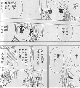 Comic_Hayate_the_combat_butler_02.jpg