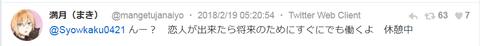 SnapCrab_NoName_2018-6-20_0-13-9_No-00