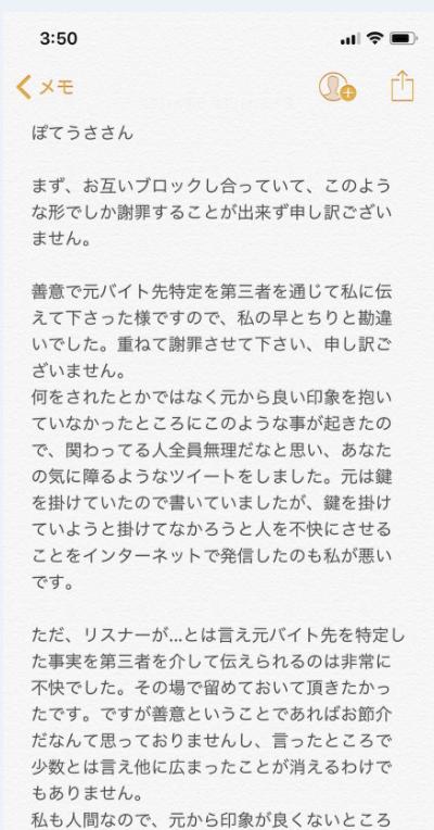 SnapCrab_NoName_2018-6-10_12-1-31_No-00