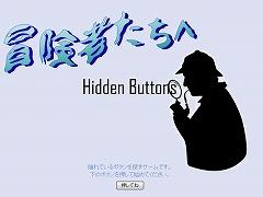 冒険者たちへ ~Hidden Buttons~