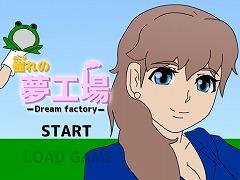憧れの夢工場