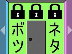 暗号解読 脱出ゲームボツネタ1