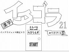 選べる!イタゴラ21 or インテリ検45