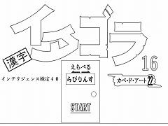 選べる!イタゴラ16 or インテリ検40