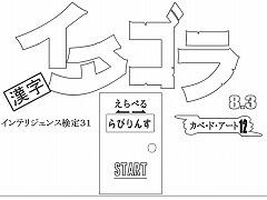 イタゴラ8.3 or インテリ検31