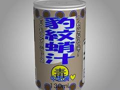 もっとあける。第七十九回 豹紋蛸汁