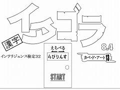 4 or インテリ検32