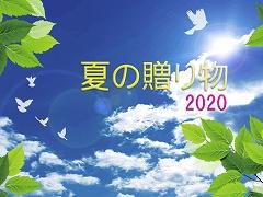夏の贈り物(2020年版)