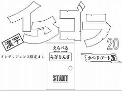 選べる!イタゴラ20 or インテリ検44