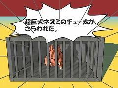 チュー太の救出~アニマルレスキュー2~