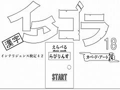 選べる!イタゴラ18 or インテリ検42