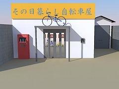 自転車屋のバイト