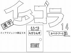 選べる!イタゴラ14 or インテリ検38