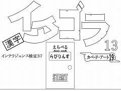 選べる!イタゴラ13 or インテリ検37