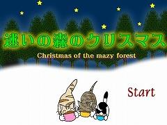 迷いの森のクリスマス