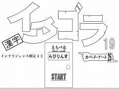 選べる!イタゴラ19 or インテリ検43